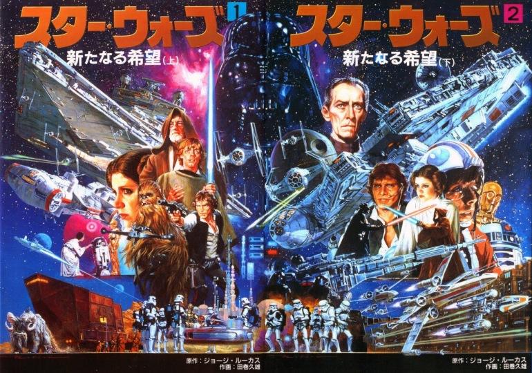 rip-noriyoshi-ohrai-star-wars-japanese-film-poster